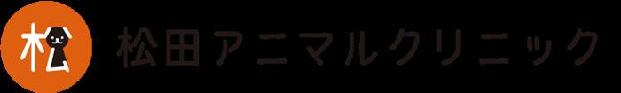 松田アニマルクリニック